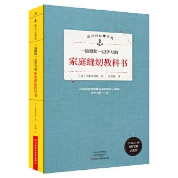 家庭缝纫教科书 (日)伊藤美知代,边冬梅 河南科学技术出版社 正版书籍,下单即发。好评优惠