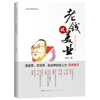 【新书店正版】老钱观美业,钱浅,广东人民出版社9787218119632