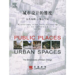 城市设计的维度:公共场所-城市空间,(英)卡莫纳 ,冯江,江苏科学技术出版社9787534544057