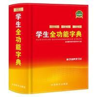 学生全功能字典 说词解字辞书研究中心 9787513813860