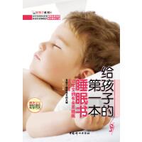 给孩子的第一本睡眠书