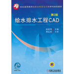 给水排水工程CAD(第2版,21世纪高等教育给排水科学与工程系列规划教材)