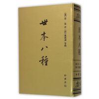 世本八种/繁体竖排/中国史学基本典籍丛刊