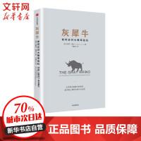 灰犀牛:如何应对大概率危机 米歇尔渥克著 人民日报重点提及 正版金融界西方经济学书籍黑天鹅同类书