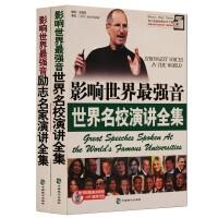 英汉对照世界演讲选集 影响世界强音套装2册 世界名校演讲全集 励志名家演讲全集 正版