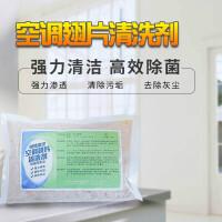 固体涤尘家用空调机清洗剂消毒液铝翅片泡沫清洁剂抽油烟机除油剂