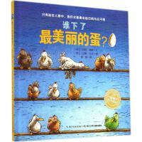 谁下了最美丽的蛋? 长江少年儿童出版社有限公司