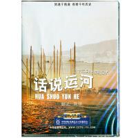 新华书店正版 纪录片 话说运河 6DVD