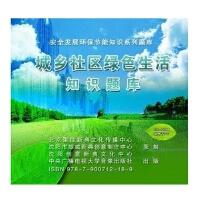 原装正版 城乡社区绿色生活知识题库 2CD-ROM 安全月 培训光盘 安全教育视频光盘