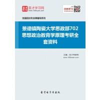 2021年景德镇陶瓷大学思政部702思想政治教育学原理考研全套资料.
