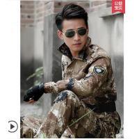 户外迷彩服军装套装训服工作服男特种兵作战服野战服军训服作