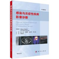 感染与炎症性疾病影像诊断(中文翻译版) 科学出版社