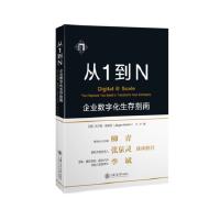 从1到N:企业数字化生存指南 柳青、张泉灵、李斌联袂推荐
