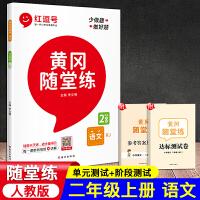 黄冈随堂练二年级上册语文部编人教版