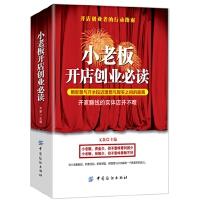 封面有磨痕-XX-小老板开店创业必读 9787518018444 中国纺织出版社 枫林苑图书专营店