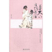 普天下有情谁似咱――汪世瑜谈青春版《牡丹亭》的创作 郑培凯 北京大学出版社