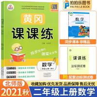 黄冈课课练二年级上册数学 北师大版