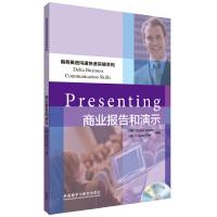 商业报告和演示(商务英语沟通快速突破系列)