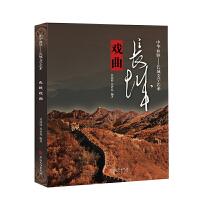 中华血脉・长城文学艺术――长城戏曲