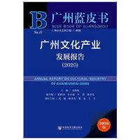 广州蓝皮书:广州文化产业发展报告(2020)