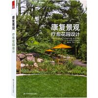 康复景观 疗愈花园设计 综合专科儿童医院 养老院 环境景观设计书籍