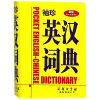 袖珍英汉词典(新版) 商务国际出版有限责任公司