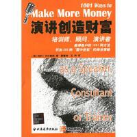 正版图书 演讲创造财富 (美)利利・沃尔特斯 ,杨春晓,王玮 9787807062158 上海远东