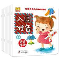 0-3岁宝宝入园准备 (8册套装)让孩子克服入园恐惧 宝宝入园准备图画早教书 幼儿园情商情绪管理绘本
