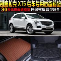 凯迪拉克XT5专车专用尾箱后备箱垫子 改装脚垫配件