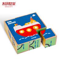儿童木制立体拼图积木木制玩具全家欢9粒装六面画
