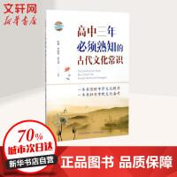 高中三年必须熟知的古代文化常识 陈琳,李国锋,薛文炜 主编;《高中三年必须熟知的古代文化常识》 编写