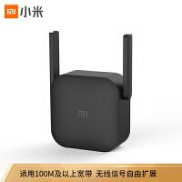 小米WiFi放大器PRO无线增强wife信号中继接收扩大家用路由加强扩展网络无线网桥接