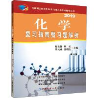 化学复习指南暨习题解析 第11版 2019 中国中国中国农业出版社出版社大学出版社