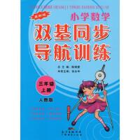 2017秋 小学数学双基同步导航训练三年级上册广东广州市小学3年级上学期开学使用新品人教版