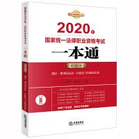 正版2020年国家统一法律职业资格考试一本通第二卷 刑法刑事诉讼法行政法与行政诉讼法 法律出版社97875197403