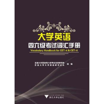 大学英语四六级考试词汇手册(全国大学英语四六级考试命题研究组、吉首大学英语教学团队组编)