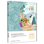三字经 (青少彩绘版 新课标名著小书坊)