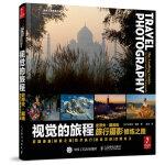 视觉的旅程――史蒂夫・戴维的旅行摄影修炼之路