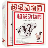 超级动物园 折纸书趣味儿童剪纸手工diy0-6岁制作幼儿园立体宝宝玩具儿童折纸益智书籍游戏玩具动物儿童折纸书手工书立体幼