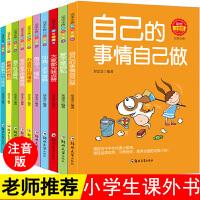自己的事情自己做办法总比困难多做最好的自己全10册拼音读物 一年级必读经典书目二三年级课外阅读必读书注音版儿童读物7-