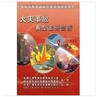 原装正版 火灾事故典型案例剖析1VCD 安全教育视频光盘