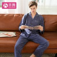 芬腾 睡衣男19年秋季新品棉质长袖字母印花口袋翻领开衫套装男 宝兰 M