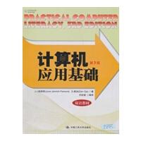 【旧书二手书8成新】计算机应用基础-第3版第三版 J.J.帕森斯(June Jamrich Par