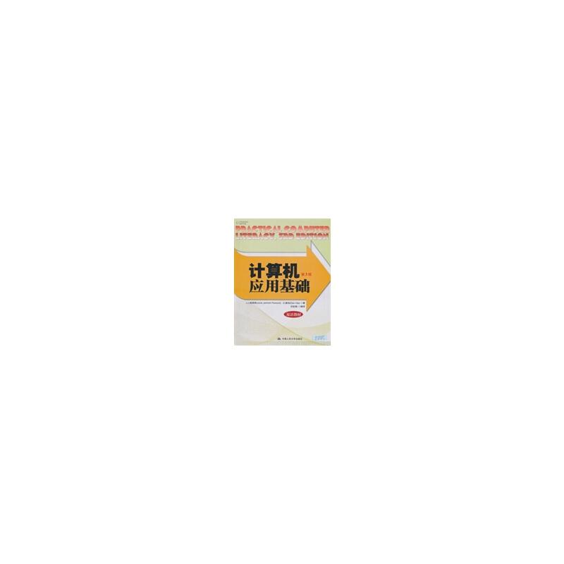 【旧书二手书8成新】计算机应用基础-第3版第三版 J.J.帕森斯(June Jamrich Par 旧书,6-9成新,无光盘,笔记或多或少,不影响使用。辉煌正版二手书。