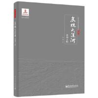 京杭大运河水利工程 蔡蕃 电子工业出版社