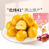 满减【良品铺子-甘栗仁80gx1袋】糖炒栗子板栗仁零食坚果干果休闲食品