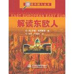 【旧书二手书9成新】解读东欧人 (美)瑞奇蒙德 ,徐冰,于晓言 9787508422398 水利水电出版社