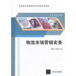 物流市场营销实务(高职高专物流管理专业精品系列教材)