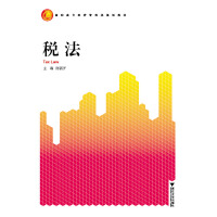 税法(高职高专经济管理类规划教材)