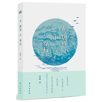 在唐诗中穿行 为现代人找到一条通往唐朝的迷人通道。非虚构作家袁凌以调查者的目光与诗人的笔法,再现唐朝繁荣与倾覆下的众生相,透过唐诗的意象,理解我们与唐人一脉相承的精神困局。